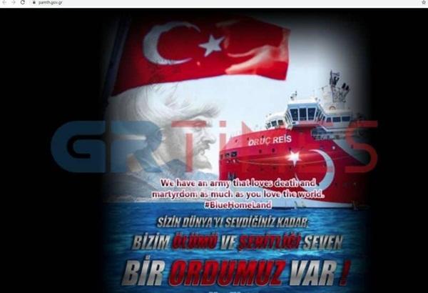 Türk hackerlar, Yunanistan'ın Doğu Makedonya ve Trakya yönetimine ait resmi web sitelerini hackledi. Sitede Doğu Akdeniz'de arama çalışmalarını kararlılıkla devam ettiren Oruç Reis gemisinin fotoğrafını yayınladı.